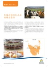 Tasmania_Delivers_Dairy_Chinese_2012-1
