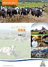 Dairy_Investor_Guide_Japanese_October_2014