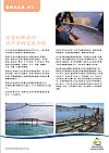 Tasmania_Delivers_Aquaculture_Chinese_October_2013_sm