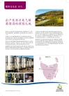 Tasmania_Delivers_Wine_Chinese_2012-1