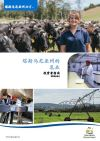 Dairy industry guide Chinese