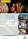 guide_mining_and_minerals_chinese_sm