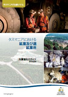 guide_mining_and_minerals_Japanese_sm