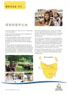 Tasmania_Delivers_International_Education_Chinese